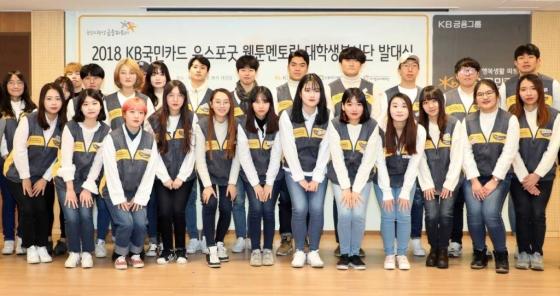 KB국민카드,'웹툰 멘토링 대학생 봉사단'발대식 개최