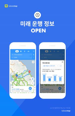 카카오맵, '미래 교통정보' 알려준다