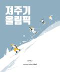 [카드뉴스] 져주기 올림픽