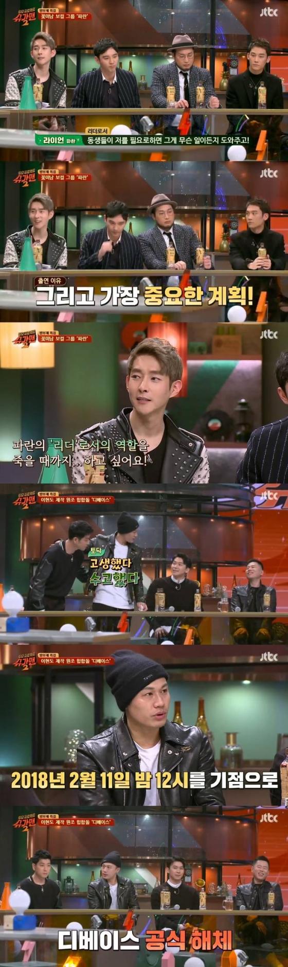 /사진=JTBC '슈가맨2' 캡처
