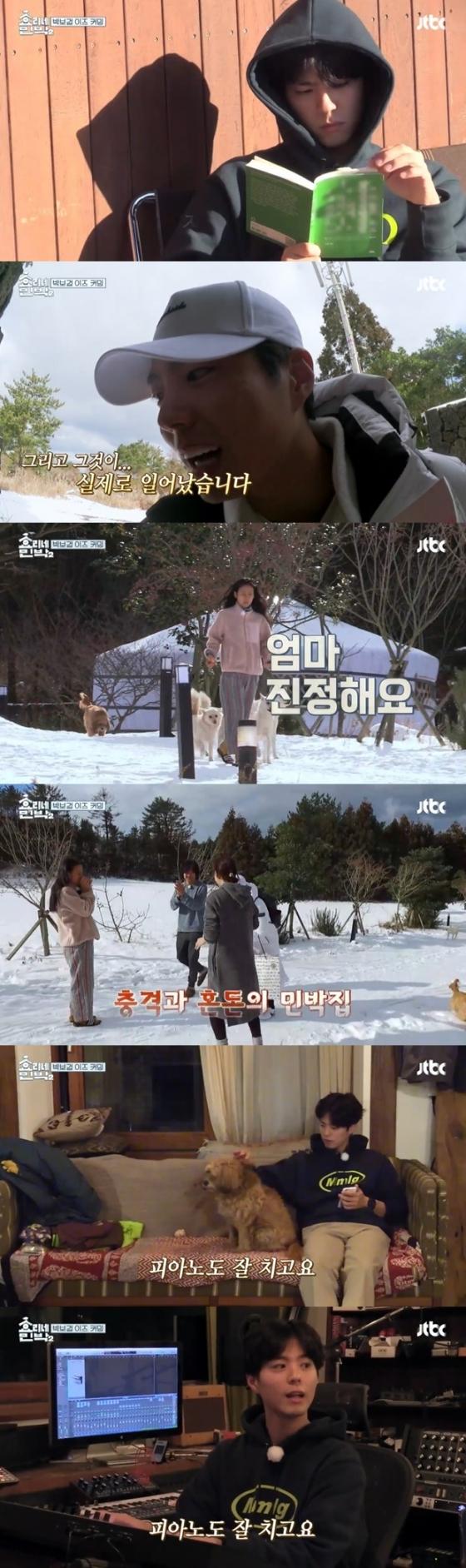 /사진=JTBC '효리네민박' 캡처