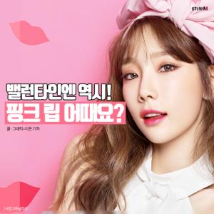 [카드뉴스] 발렌타인엔 역시…'핑크 립' 발라봐
