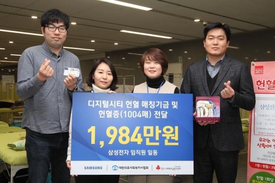 삼성전자 수원사업장 임직원들이 지난해 12월 헌혈증 1004매와 헌혈 매칭기금 1984만원을 대한의료사회복지사협회에 전달했다. /사진제공=삼성전자