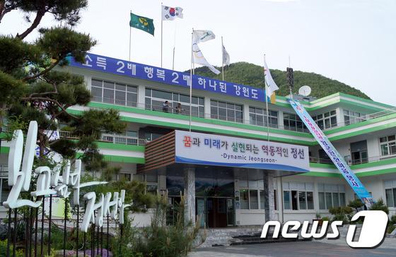 강원 정선군청 전경.