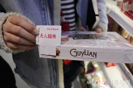 중국 베이징 징둥 본사 1층에 위치한 무인점포 징둥 'X무인슈퍼'. 제품마다 RFID 테그가 부착돼 있다./사진=진상현 베이징 특파원