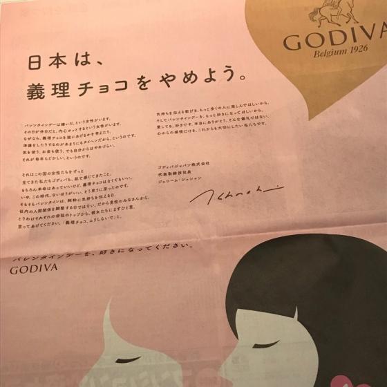 """지난 1일 일본 고디바가 니혼게이자이신문 조간에 게시한 광고. """"일본, 이제 '의리 초콜릿' 주는 문화를 없애자""""는 내용을 담고 있다. /사진=트위터 캡처"""
