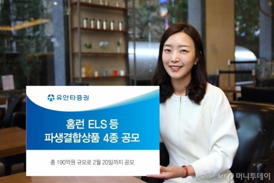 유안타증권, '파생결합상품 4종' 190억 규모 공모