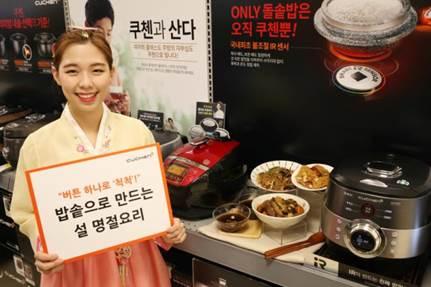 쿠첸이 밥솥으로 손쉽게 만드는 명절 요리법을 소개했다. / 사진제공=쿠첸