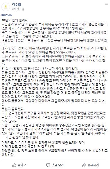 /사진= 김수희 극단 '미인' 대표 페이스북 캡처