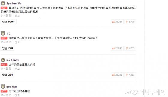 인터넷 포털기사에 달린 중국 네티즌들의 댓글. 자국 선수 4명이 지난 13일 쇼트트랙 경기에서 잇따라 탈락한 데 따른 분노를 표출하고 있다.