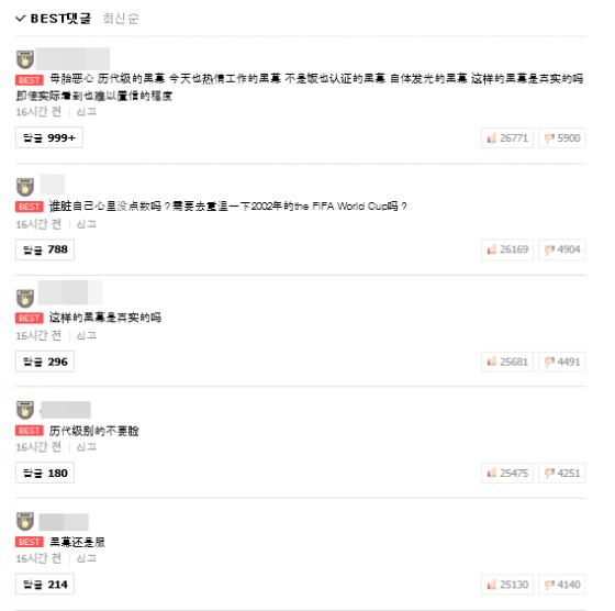 13일 열린 2018 평창동계올림픽 쇼트트랙 경기에서 자국 선수들이 연이어 탈락하자 중국 누리꾼들이 국내 포털에 몰려와 항의 댓글을 남기고 있다. /사진= 인터넷 포털 캡처