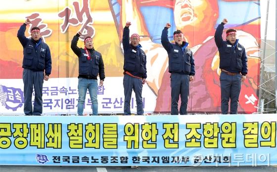 14일 오전 전북 군산시 한국GM 군산공장 동문에서 전국금속노동조합 한국지엠지부 소속 조합원들이 '군산공장 폐쇄 저지를 위한 전 직원 결의대회'를 하고 있다. GM은 오는 5월말까지 군산공장을 폐쇄하고 직원 2000여명을 구조조정 할 것이라고 지난 13일 밝혔다./사진=뉴스1