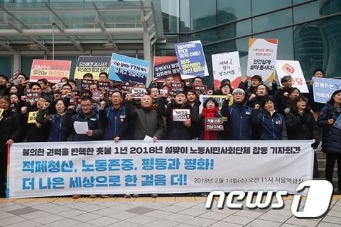 14일 오전 민주노총·한국진보연대·4.16가족협의회 등이 서울역 광장에서 기자회견을 열고 있다. (민주노총 제공) News1