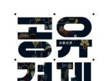 '소유'에서 '공유로'…새 경제 패러다임에 대비하라