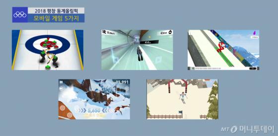 다섯 가지 동계올림픽 모바일 게임 화면 모음.