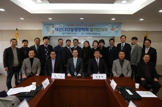 대진대, 대진CEO상생장학회 발기인대회
