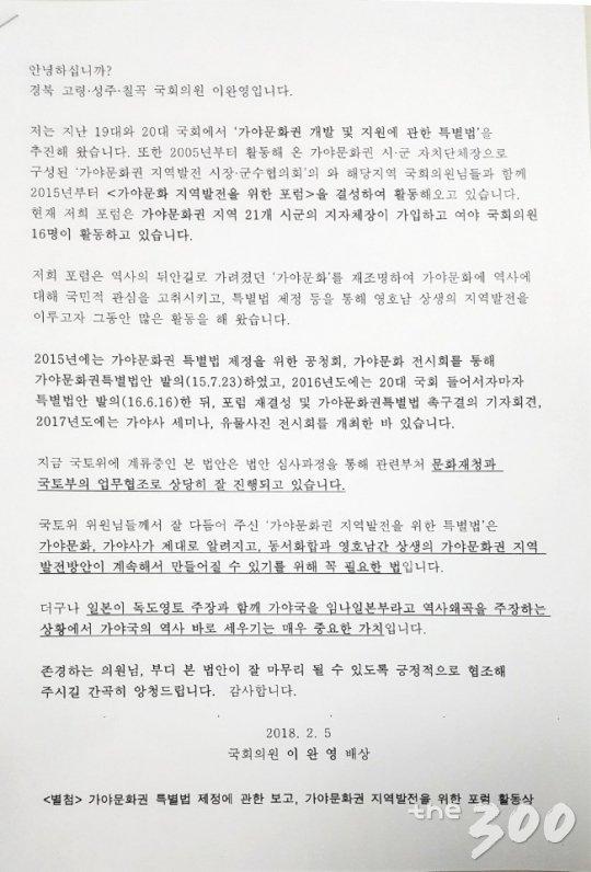 지난 5일 국토위 소속 의원들에게 보낸 이완영 한국당 의원의 편지. /사진=이건희 기자