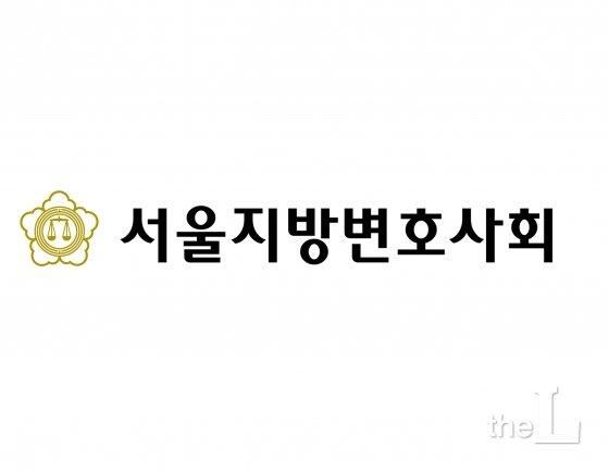 서울변호사회, 26일 재정민주화 국민소송법 심포지엄
