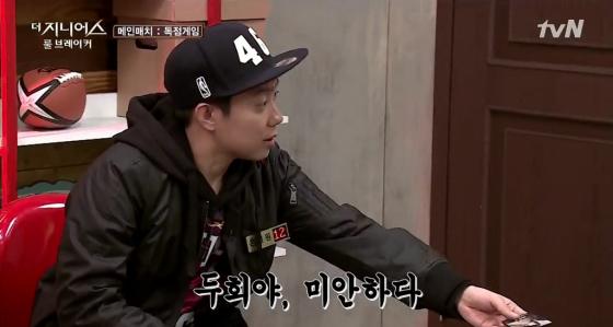 게임은 시작됐다. /사진=tvN '더 지니어스 : 룰 브레이커' 방송화면