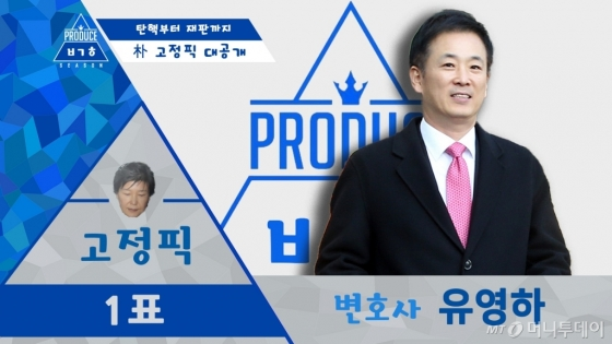 503의 영원한 고정픽, 유영하 변호사.
