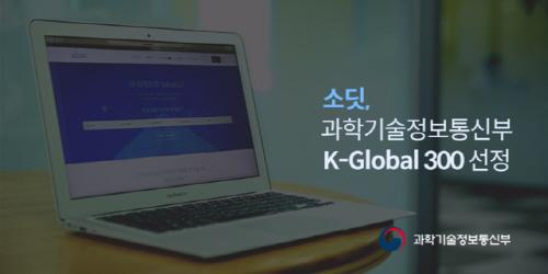 소딧, 과기부 산하 K-Global 300 ICT 유망기업 선정