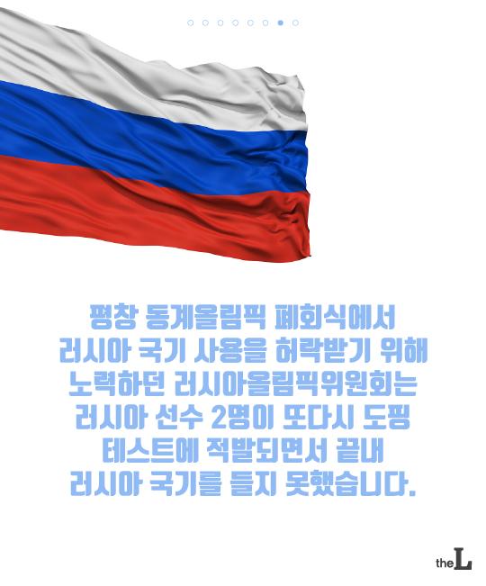 [카드뉴스] '악마의 유혹' 도핑