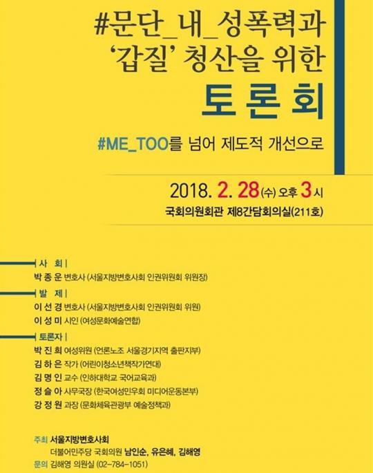 [오늘의 국회토론회-28일]#문단_내_성폭력과 '갑질' 청산을 위한 토론회