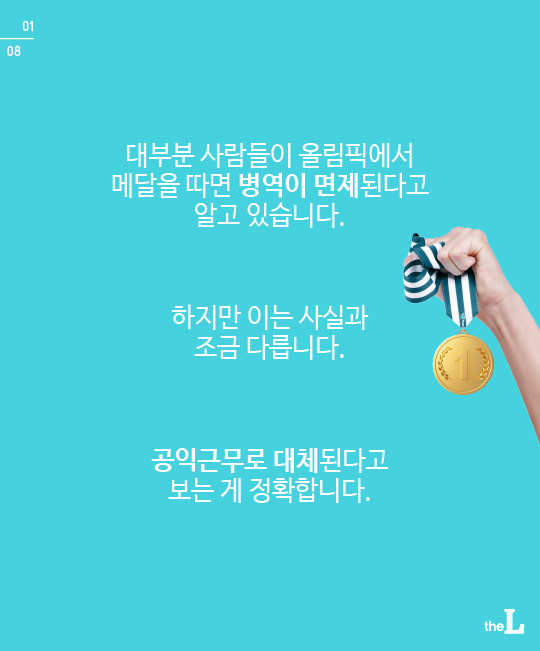 [카드뉴스] 올림픽 메달 따면 軍 면제라고?