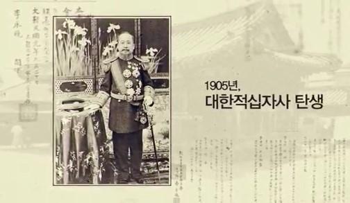 대한적십자사는 1905년 10월27일 고종 황제 칙령으로 처음 설립됐다./사진=대한적십자사 홈페이지
