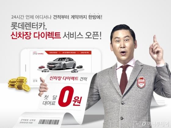 롯데렌터카는 다양한 차종의 신차 장기렌터카를 온라인에서 견적부터 계약까지 한 번에 진행할 수 있는 '신차장 다이렉트' 서비스를 실시한다 /사진제공=롯데렌터카