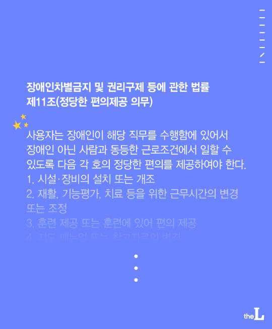 [카드뉴스] 장애인 차별 없는 세상