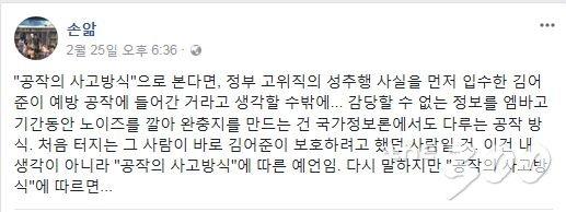 """손아람, '안희정 사태' 예언? """"김어준은 알고 있었나"""""""