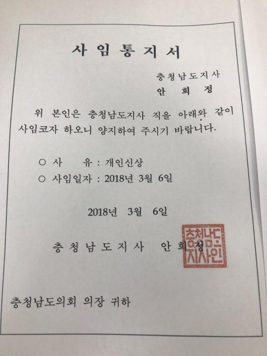 [사진]안희정 충남지사 사임통지서…사유는 '개인신상'