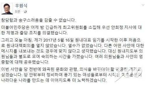 """우원식 """"안희정 성폭행 의혹 참담·송구…원내회의 열 수 없었다"""""""