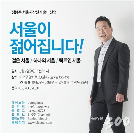 정봉주 전 의원 서울시장 출마선언 홍보물. /사진제공=정 전 의원 측