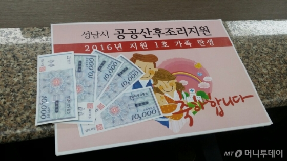 성남시 지역화폐 /사진제공=