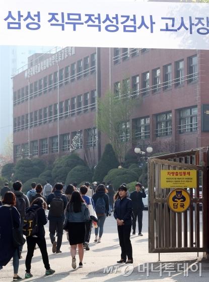 지난해 상반기, 삼성 대졸 신입사원 공채 직무적성검사 GSAT를 보기 위해 입실 중인 취업준비생들/사진=머니투데이DB