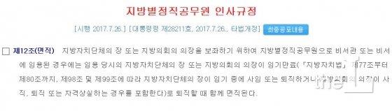 국가법령정보센터 관련 법령/자료=법제처