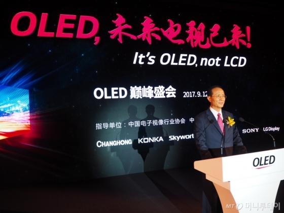 여상덕 LG디스플레이 사장이 지난해 중국 베이징에서 열린 'OLED 파트너스 데이'(Partner's Day)에서 환영사를 하고 있는 모습/사진제공=LG디스플레이