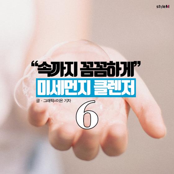 [카드뉴스] 말끔하게 씻어내자…미세먼지 클렌저 6