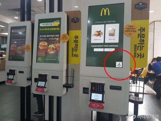 서울시내 한 맥도날드 매장에 휠체어 디지털 키오스크. 오른쪽 하단 '휠체어' 버튼을 누르면 휠체어에 앉아서도 주문하기 편리한 화면이 나온다. /사진=이재은 기자