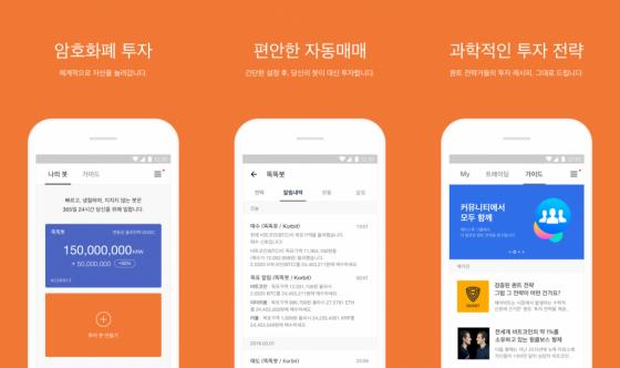 가상통화 전문 투자서비스 '헤이비트'가 지난 11일 안드로이드 앱을 출시했다./사진제공=헤이비트