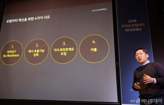 정주환 카카오모빌리티 대표가 13일 서울 프라자호텔에서 진행된 '2018 카카오모빌리티 미디어데이'에 참석해 B2B와 글로벌 서비스를 설명하고 있다./ 사진=카카오