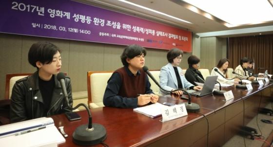 12일 오후 서울 중구 한국프레스센터 기자회견장에서 열린  20117년 영화계 성평등 환경 조성을 위한 성폭력·성희롱 실태조사 결과발표 및 토론회에서 심재명 한국영화성평등센터 '든든' 센터장(왼쪽 네번째)이 발언을 하고 있다./사진=뉴시스