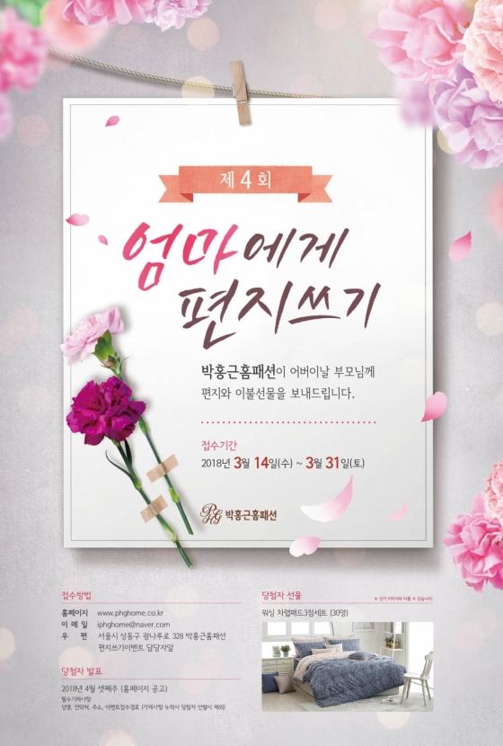 박홍근홈패션, '제4회 엄마에게 편지쓰기' 이벤트