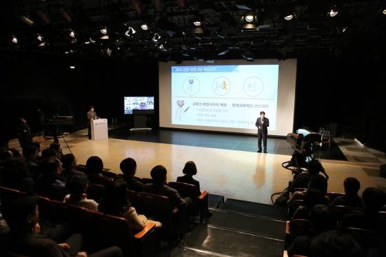 한국방송통신대, KNOU 대학발전 미래전략 설명회