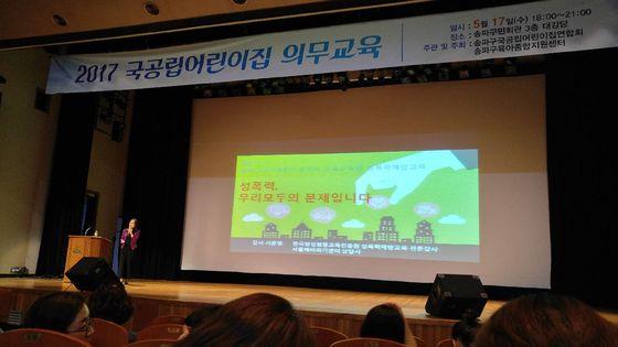 지난해 구립어린이집 교육 모습(송파구 제공).© News1