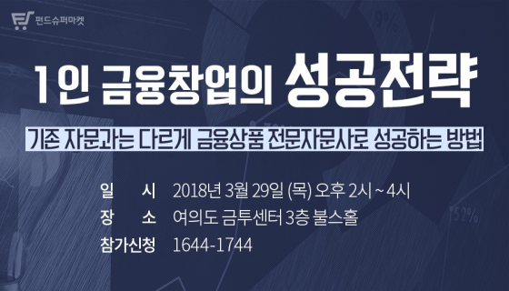 펀드온라인코리아 'IFA/FA 우수사례 쇼케이스' 개최