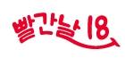 """[빨간날] """"고마운 맘 전달하려고""""… 수어 배우는 사람들"""