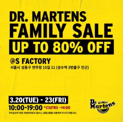 닥터마틴, 패밀리세일 진행…최대 80% 할인